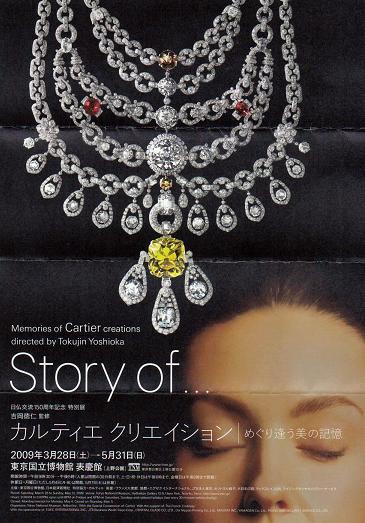 story of.JPG