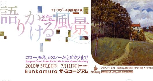 Bunkamura 語りかける風景.jpg