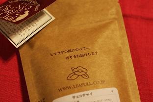 チョコチャイ2.JPG